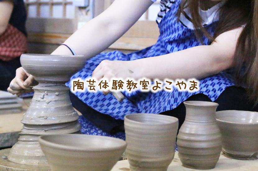 陶芸体験 益子焼窯元よこやま