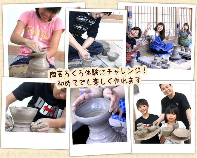 陶芸体験 ろくろコース 益子焼体験