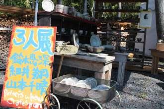 益子陶器市 窯元よこやま 会場