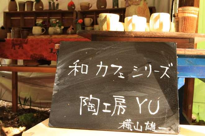 和カフェシリーズ 横山雄一 陶工房YU