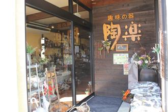 益子焼 販売店 趣味の器陶楽