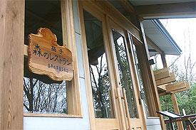森のレストラン入り口
