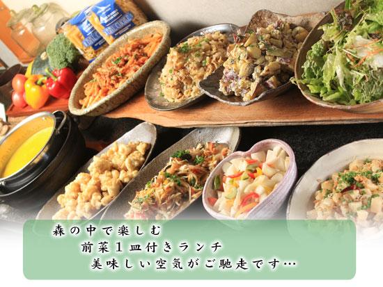 森のレストラン 季節の前菜