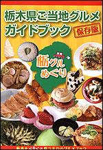 栃木県ご当地グルメガイドブック 取材