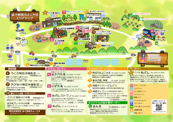 益子焼窯元よこやまエリアマップ